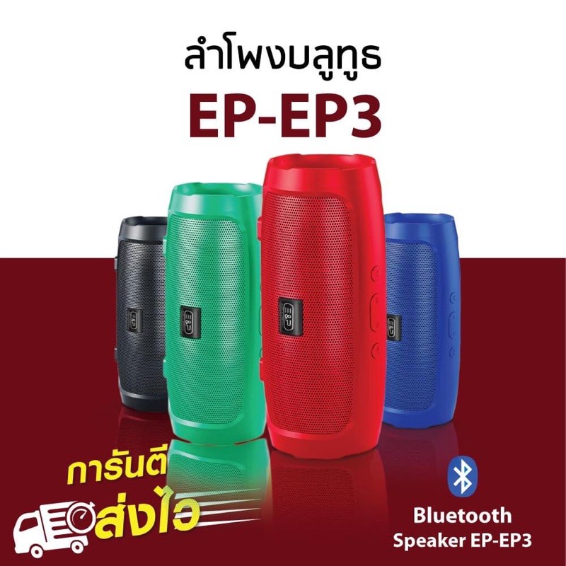 E&P ลำโพงบลูทูธ ลำโพงพกพา EP3 charge mini !!ของแท้แบรนด์ easy&perfect 💯