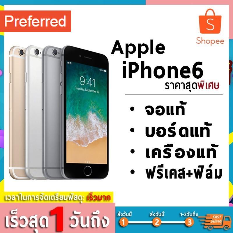 11.11iphone6 apple iphone6 && (128 GB || 64 GB ||16 GB) iphone 6 apple ไอโฟน 6 i6 iphone โทรศัพท์มือถือ ไอโฟน6