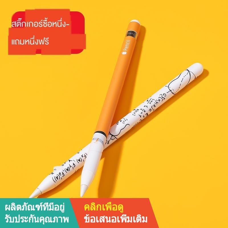 【พร้อมส่ง】【ฝาครอบป้องกัน】◑เหมาะสำหรับ applepencil ปลอกปากกาดินสอสติกเกอร์บางลื่นน่ารัก 2 สติ๊กเกอร์ปากกาป้องกันการส