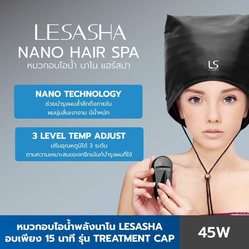 ทรีทเม้นท์บํารุงผม บำรุงผม ไบโอทรีทเม้นท์ Lesasha  หมวกอบไอน้ำ พลังนาโน รุ่น Professional Nano Hair Spa LS0573 kuron บำร