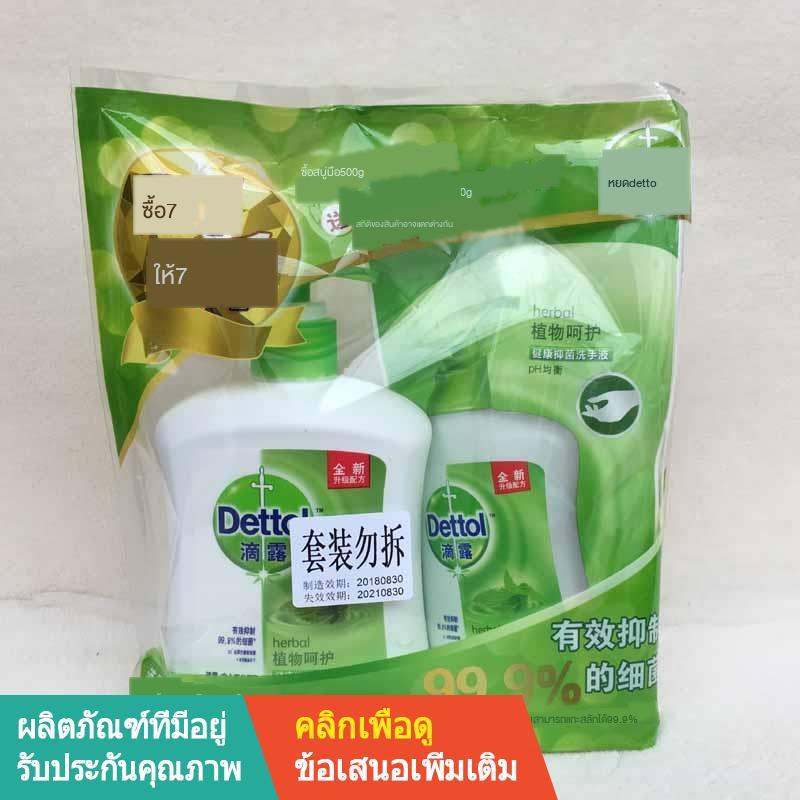 【พร้อมส่ง】【Dettol เจลล้างมืออ】✶❡✒เจลทำความสะอาดมือของแท้เดทตอลเจลทำความสะอาดมือเพื่อสุขภาพ 500g + 300g / 200g ที่มี