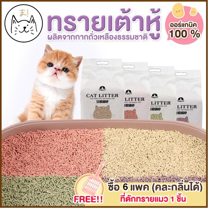 Kuma ま ทรายเต้าหู้ ออร์แกนิค100% ผลิตจากกากถั่วเหลืองธรรมชาติ ทรายแมว Cat Litter ทรายแมวเต้าหู้ (6 ลิตร).