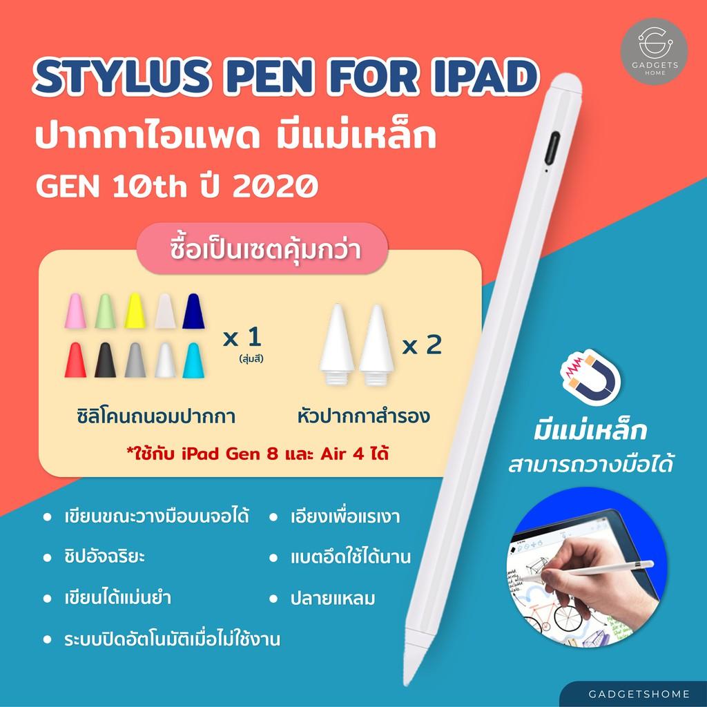 ปากกาไอแพด (ส่งจากไทยทุกวัน 🔥วางมือได้ แรเงาได้) 10th Gen stylus pen ปากกาสไตลัส Apple Pencil เหมือน goojodoq ipad pen