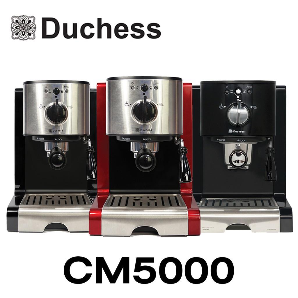 Duchess CM5000 - เครื่องชงกาแฟสด มี 3สี ให้เลือก (สีดำ/สีแดง/สีเงิน) พร้อมระบบไอน้ำทำฟองนมฟูนุ่ม ใช้ง่าย