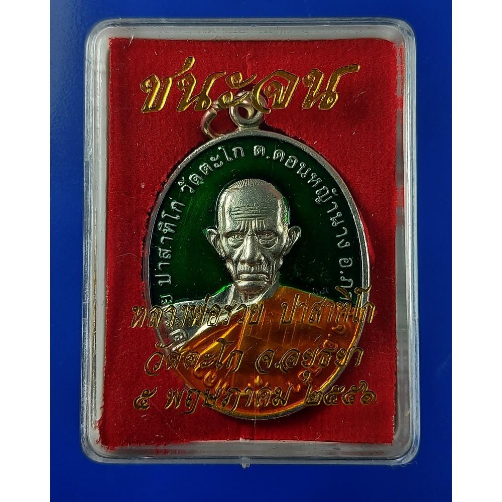 เหรียญหลวงพ่อรวย วัดตะโก จ. อยุธยา ลงยาฉากเขียว รุ่นชนะจน ปี 2556