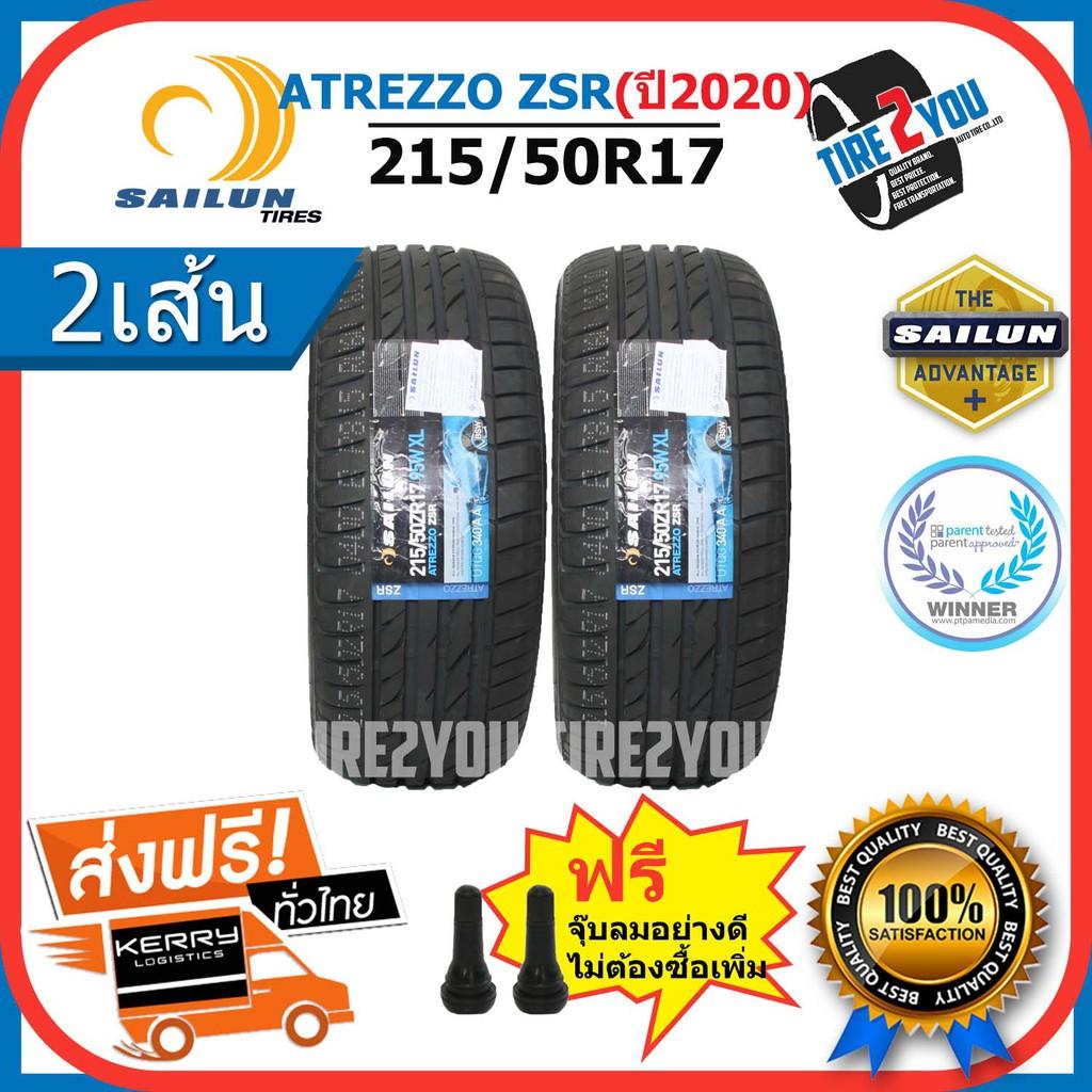 215/50R17 ยางรถยนต์ขอบ17 SAILUN ยางรถยนต์ รุ่น ATREZZO ZSR ไซหลุน จำนวน 2เส้น (ปี 2020)