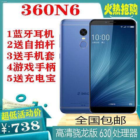 ❈360 โทรศัพท์มือถือ 360N6 เต็ม Netcom 4G ความจุแบตเตอรี่ขนาดใหญ่มือถือสมาร์ทโฟน 360N6 Qualcomm Snapdragon 630