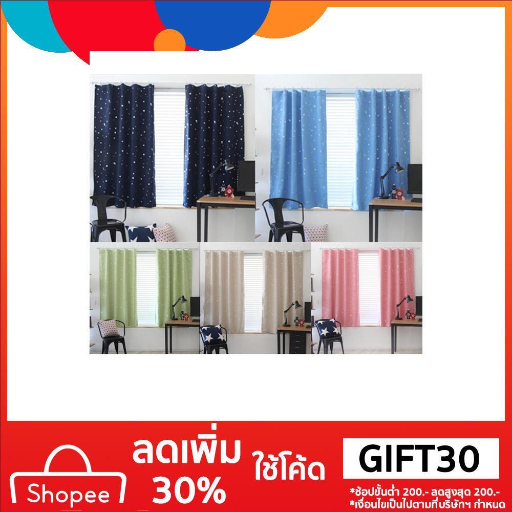 【โค้ด GIFT30 ลด 30%】' ผ้าม่านลายดาวสำหรับตกแต่งห้องนอน