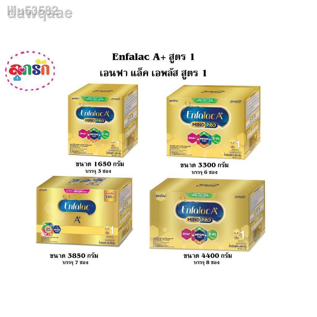 ☎❅☏¤เอนฟา นม enfa นมเอนฟา Enfalac A+1 เอนฟาแล็ค เอพลัส สูตร 1 ขนาด 1650/3300/3850/4400 กรัม (สูตรใหม่ มี2'-FL) เลือกขนาด