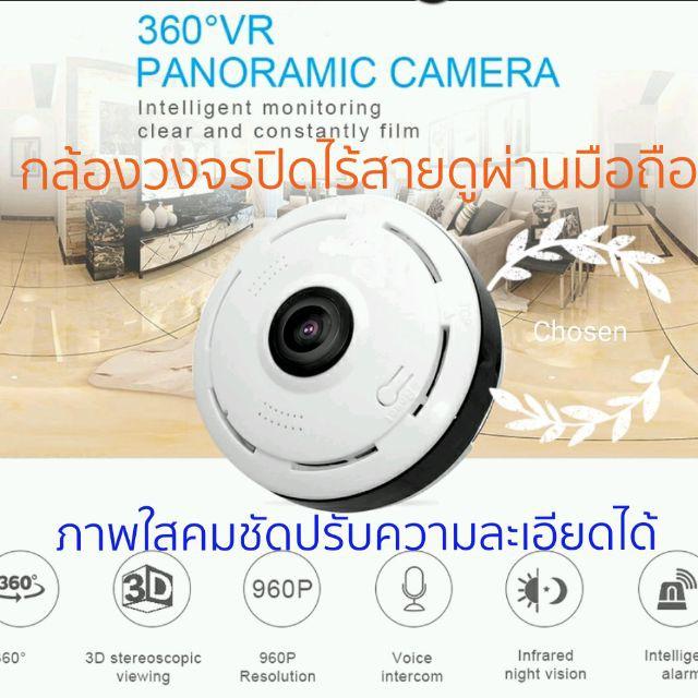 กล้องวงจร VR Panoramic Camera
