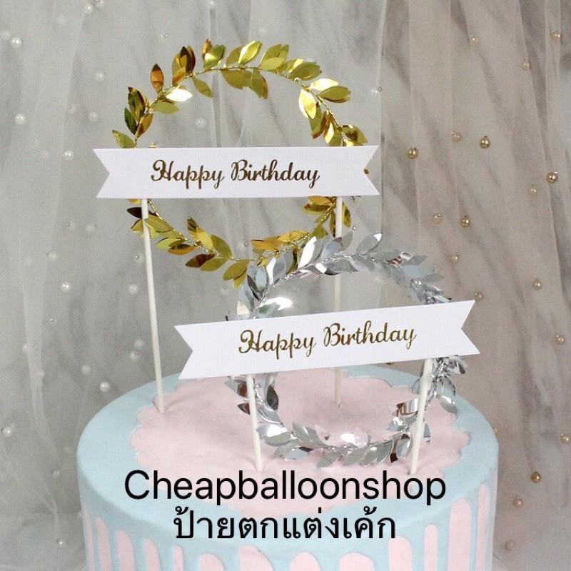 ป้ายปักเค้ก ป้ายตกแต่งเค้ก ป้ายวันเกิด ใบไม้ สีเงิน สีทอง (ราคาถูก/พร้อมส่งจากกทม.)