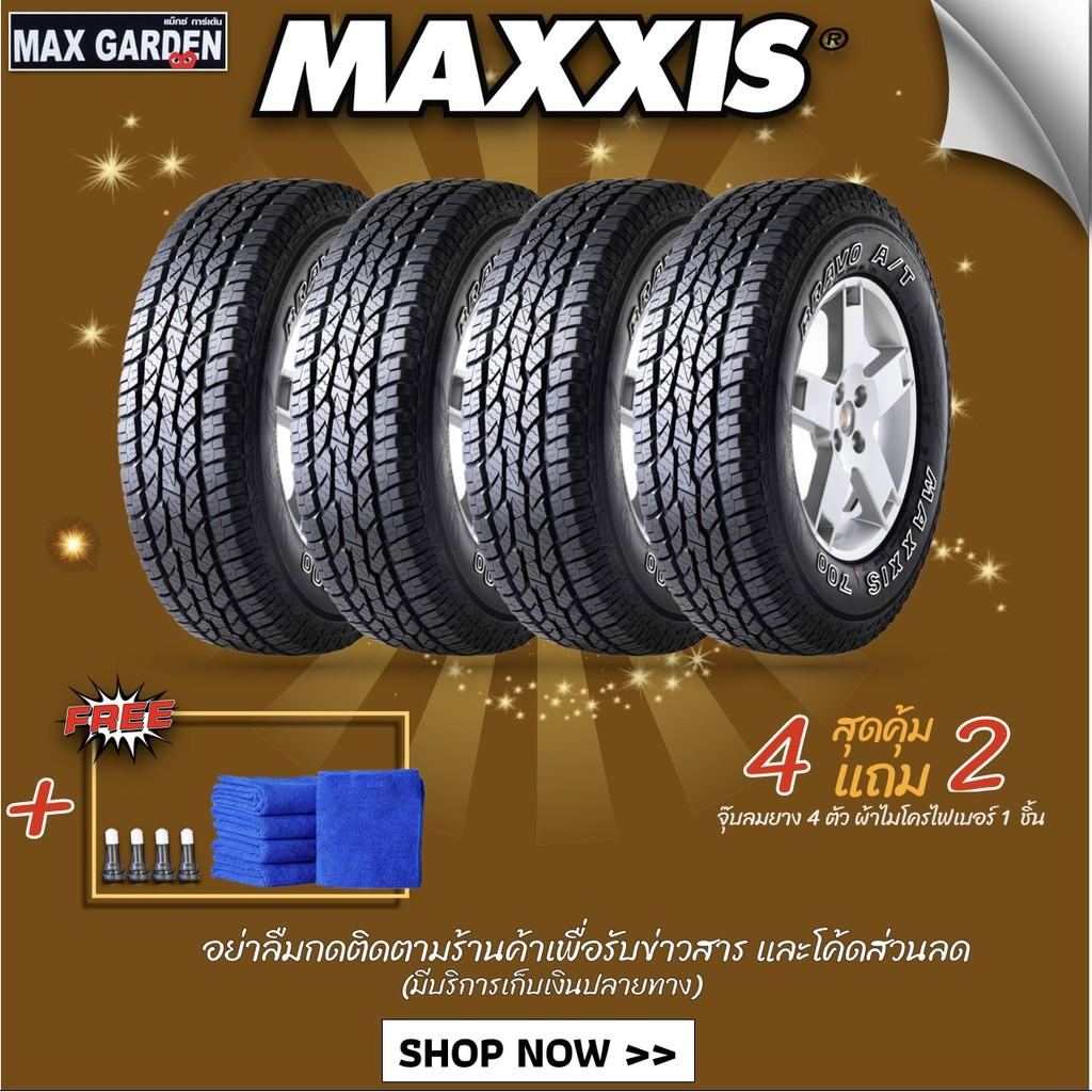 MAXXIS 265/70 R16 รุ่น AT700 (ปี2020)🔥ด่วน🔥(ราคา 4 เส้น)