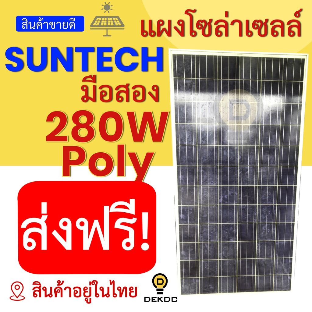 ส่งฟรี! Suntech 280W Poly แผงโซล่าเซลล์ มือสอง ไฟออกแรง คุณภาพดี ราคาถูก พร้อมส่งในไทย