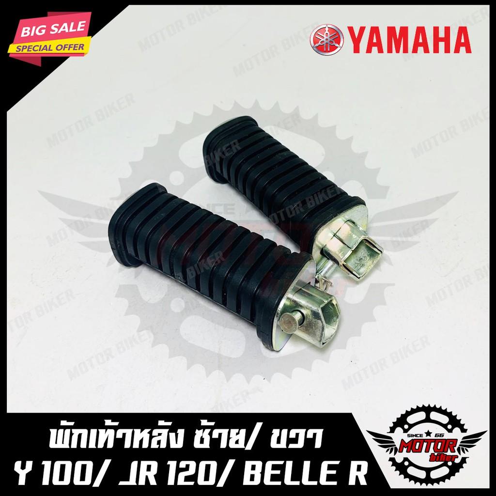พักเท้าหลัง สำหรับ YAMAHA Y100/ JR120/ BELLE-R-ยามาฮ่า วาย100/ เจอาร์120/ เบลอาร์งานคุณภาพโรงงานเกรดเออย่างดี