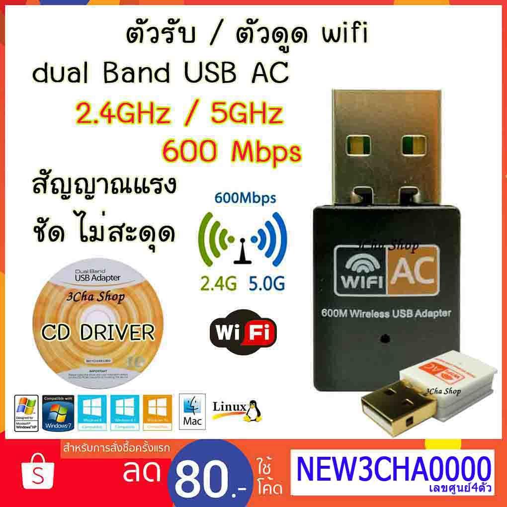 มาใหม่ ส่งไว  2019 ตัวรับ/ดูดไวไฟ 600 Mbps dual Band USB Adapter WiFi  Wireless AC 2 ย่านความถี่ 2 4GHz 5GHz