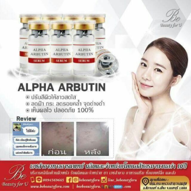Alpha Arbutin serum