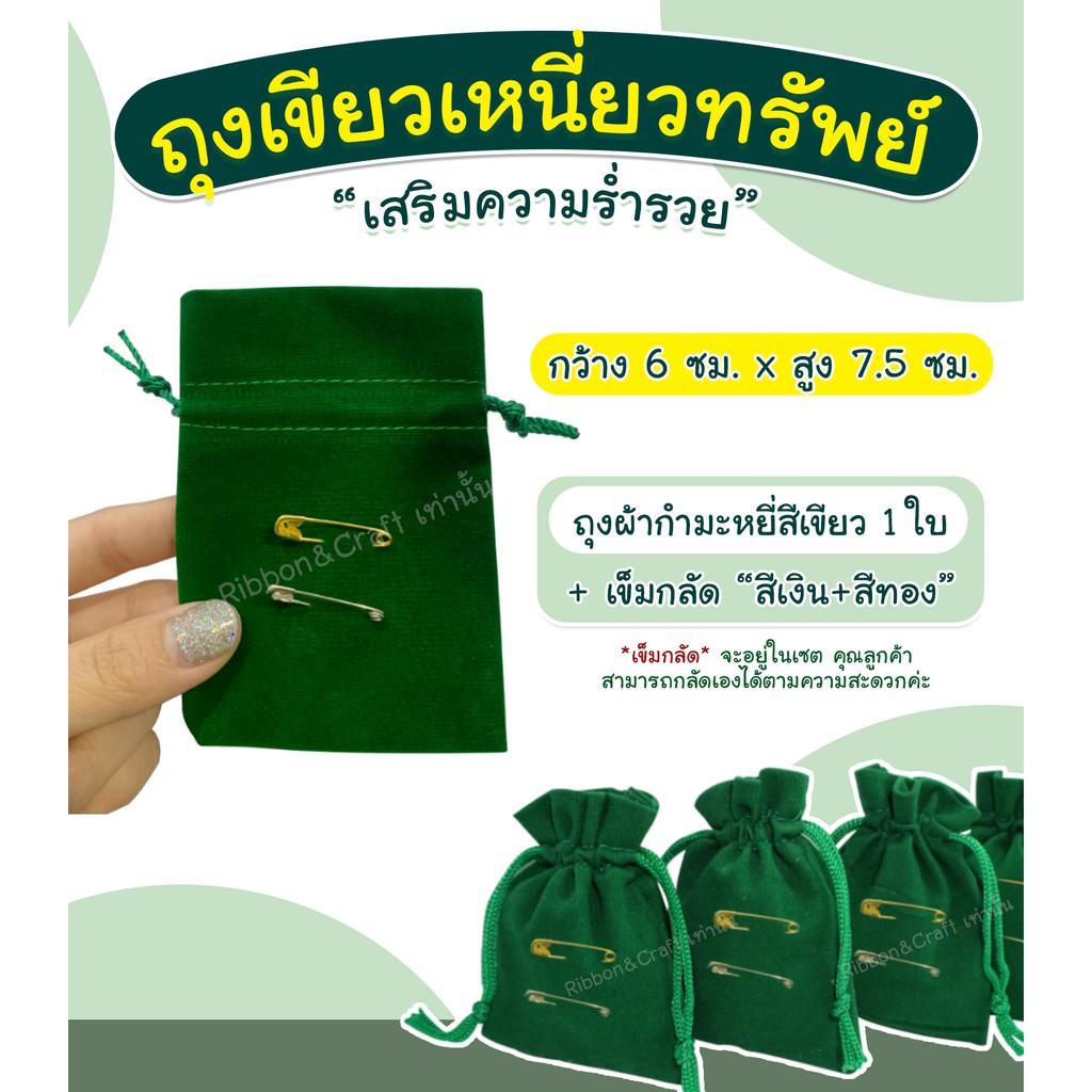 ถุงเขียวเหนี่ยวทรัพย์ ถุงผ้ากำมะหยี่ สีเขียว เบอร์ 0 (พร้อมเข็มกลัดเงินทอง) พร้อมส่ง
