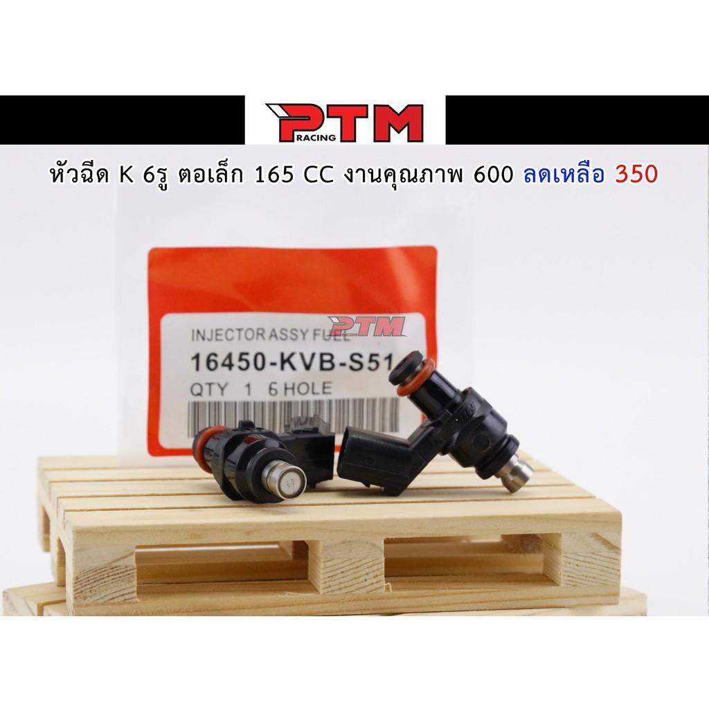 หัวฉีดแต่ง หัวฉีดน้ำมันแต่ง 6K 165 CC หัวฉีดตอเล็ก ของแต่งW110i - W125i new - PCX150 - MSX - Dream l PTM Racing