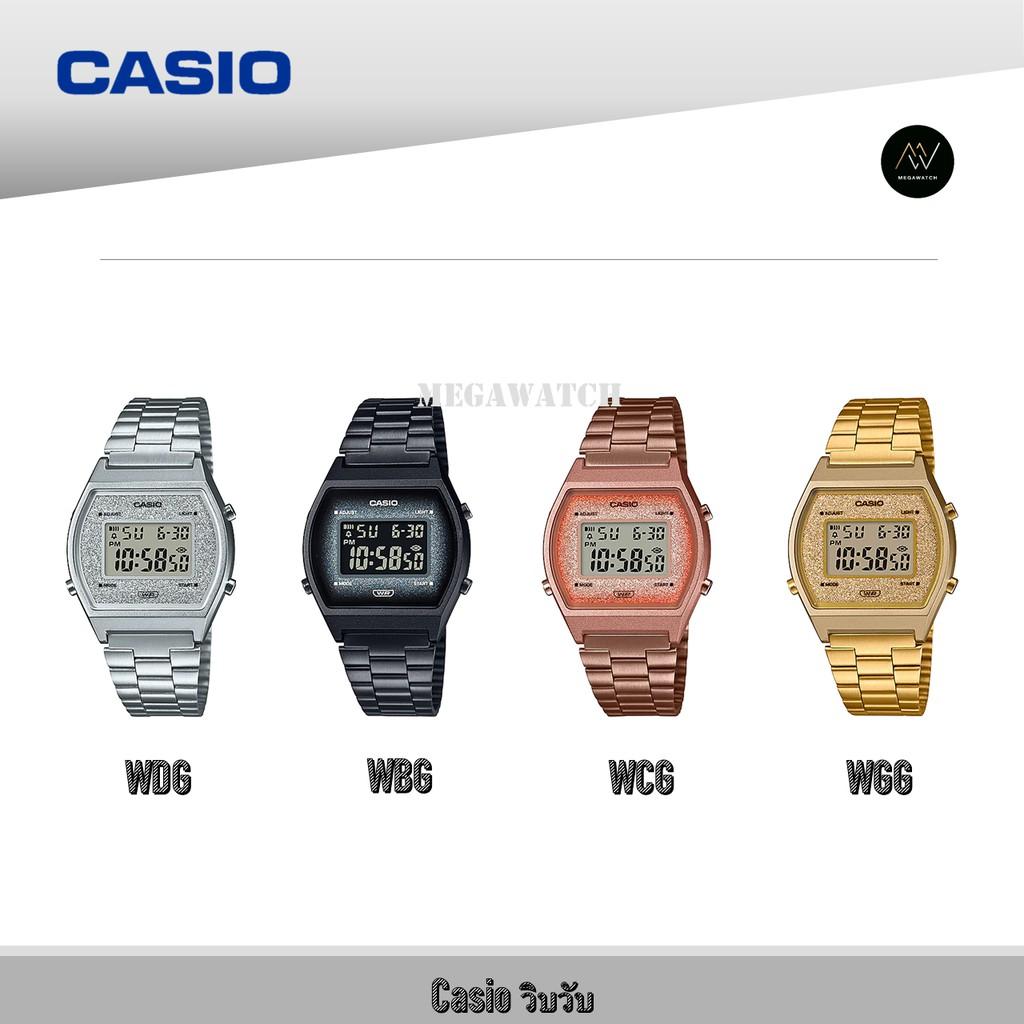 แท้100% นาฬิกา Casio B640WDG-7, B640WBG-1B, B640WCG-5, B640WGG-9 รับประกัน 1ปี ไม่แท้ยินดีคืนเงิน