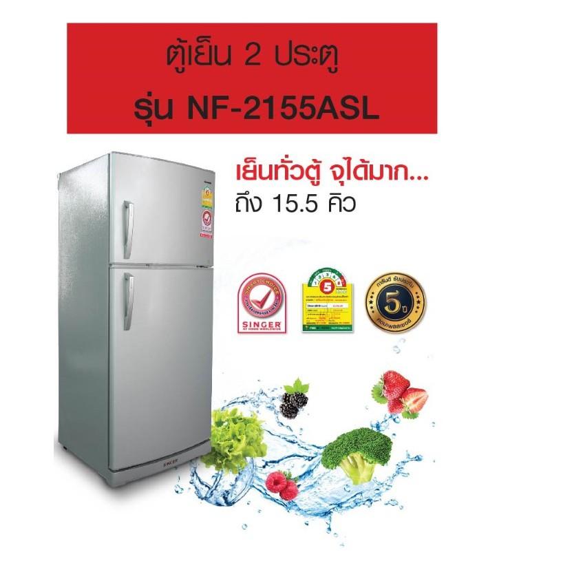 NF-2155AS ตู้เย็นโนฟรอส 2 ประตู ขนาด 15.5 คิว