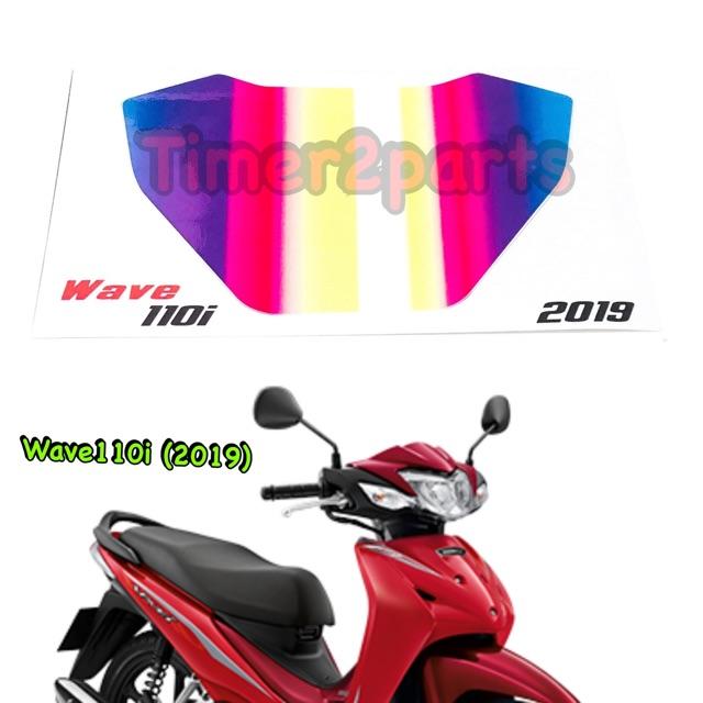 Wave110i (2019) ฟิลม์กันรอย สีรุ้ง ของแต่ง