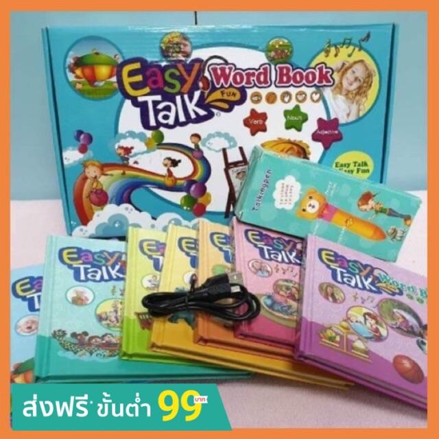 ปากกาพูดได้ หนังสือพูดได้ ปากกาอัจฉริยะ เน้นคำศัพท์    Easy Talk Word Book หนังสือภาษาอังกฤษ ส่งฟรี ราคาถูก Taking Pen