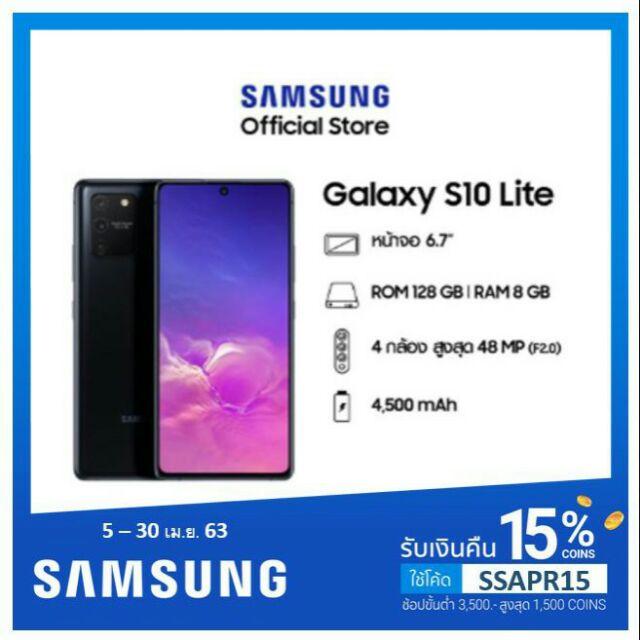 [รับคืน1,500Coins] Samsung สมาร์ทโฟน S10 Lite