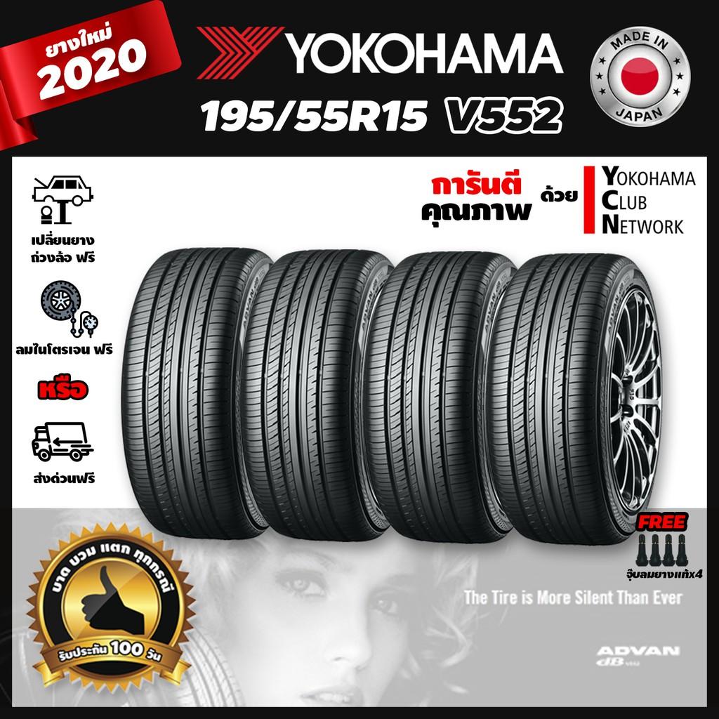 ยางรถยนต์ YOKOHAMA dB V552 195/55R15 4เส้น ฟรี! ค่าถอดใส่ ถ่วงล้อ ตั้งศูนย์ที่หน้าร้าน หรือ จัดส่งฟรี! ขอบ15