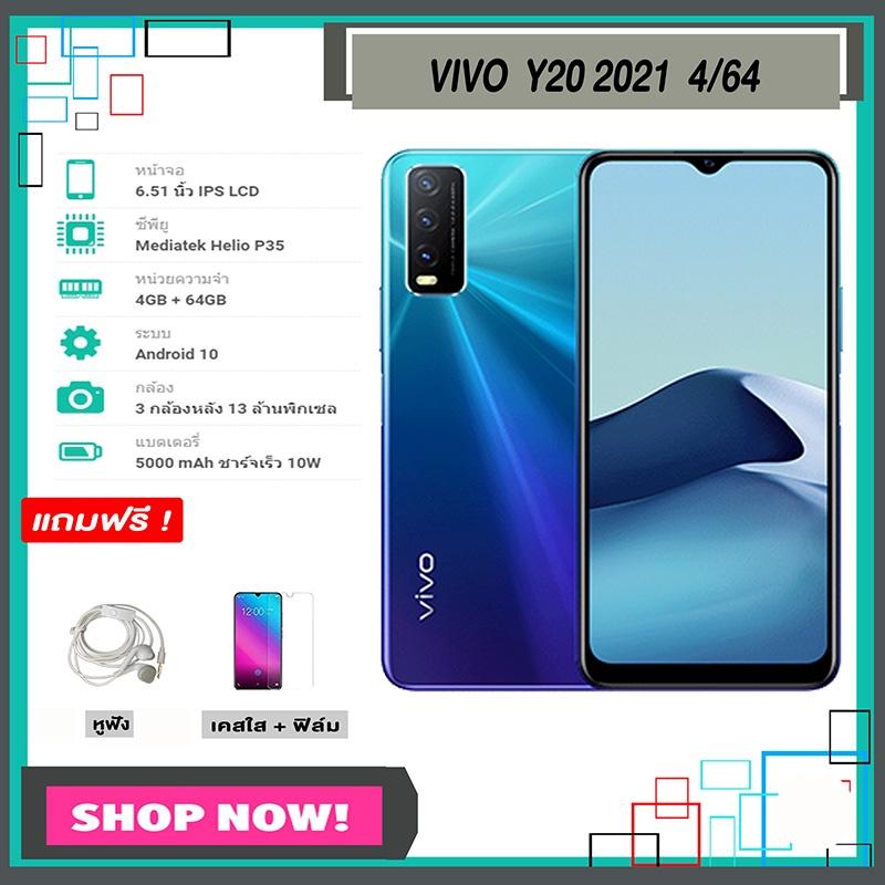 Vivo วีโว่ รุ่นY20 2021 โทรศัพท์มือถือ สมาร์ทโฟน  RAM 4GB+ROM 64GB แบตเตอรี่ 5000mAh หน้าจอ 6.51 นิ้ว (สีน้ำเงิน)