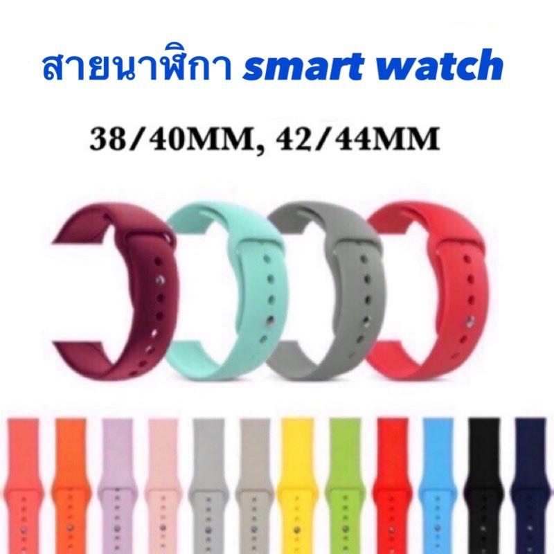 สาย applewatch สาย applewatch แท้ สายนาฬิกา สานซิลิโคน ขนาด 38/40, 42/44MM.