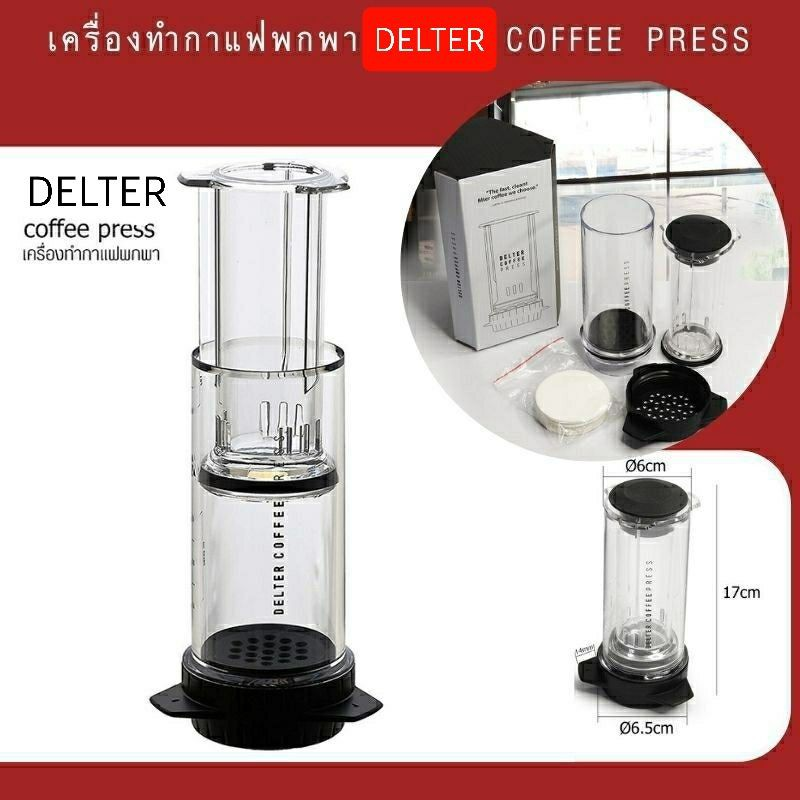 เครื่องทำกาแฟพกพา Delter Coffee Press 400ml