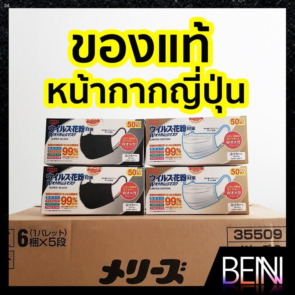 ☼❆พร้อมส่ง✅ Biken สีขาว/ดำ/ฟ้า ปั้มJAPAN QUALITY ทุกแผ่น หน้ากากอนามัยญี่ปุ่น 50 ชิ้น