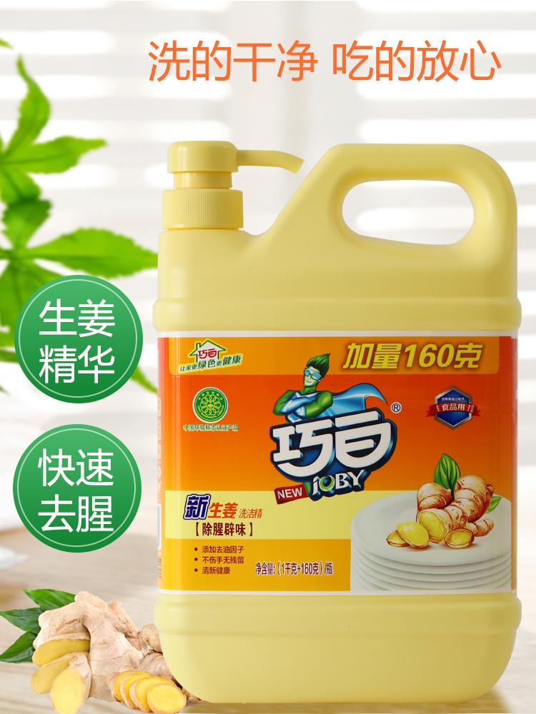 ▲ฉลาดสีขาวผงซักฟอกครอบครัวแพ็คบ้านครัวปนเปื้อนที่แข็งแกร่งสิ่งประดิษฐ์ซักผ้า洗碗剂ขิงรส1.16kg■