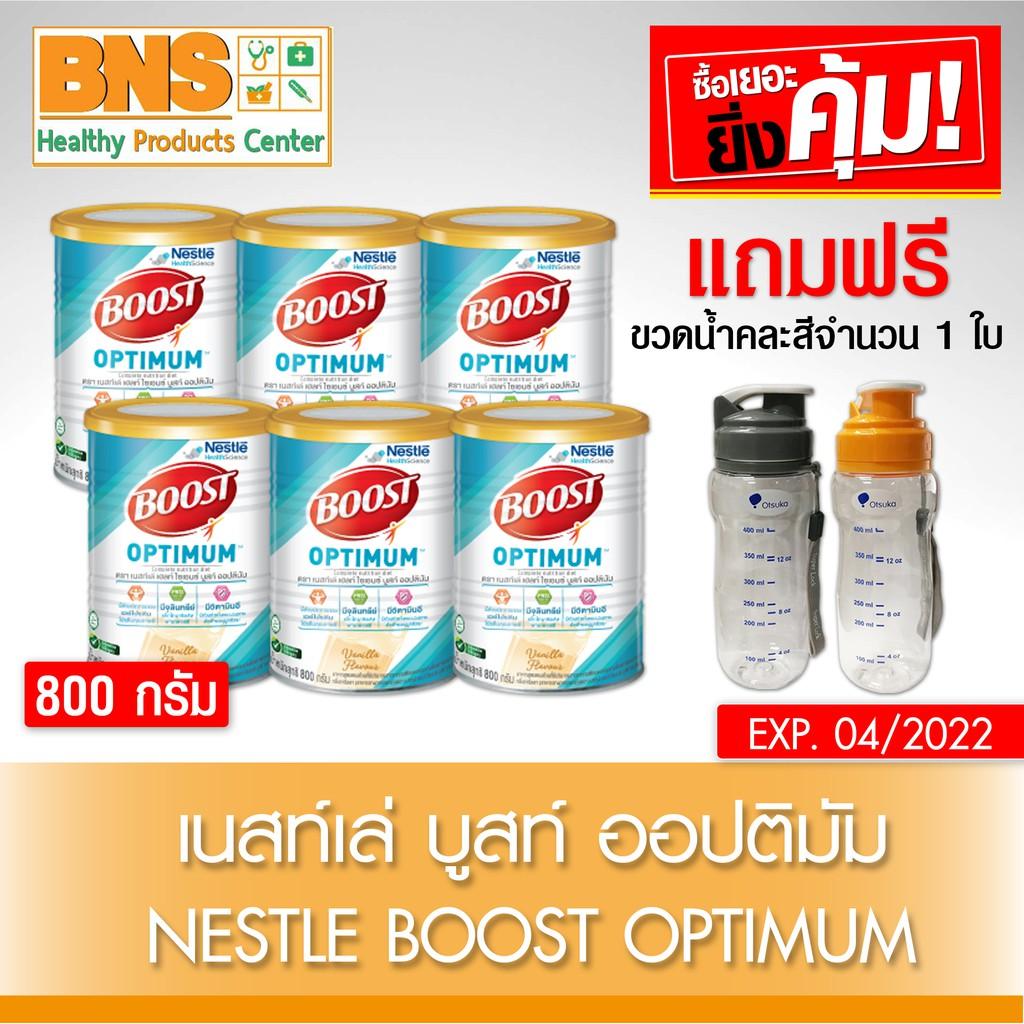 BOOST OPTIMUM 800g บูสท์ ออปติมัม ขนาด 800 กรัม Pack 6 Free ขวดน้ำคละแบบ (ถูกที่สุด) By BNS