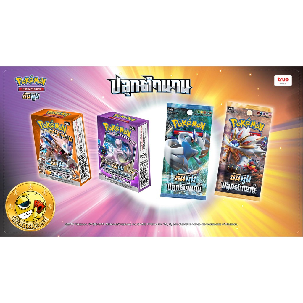 Pokemon TCG Sun & Moon (ซันมูน) — Legends Awakened (ปลุกตำนาน) : Booster Pack