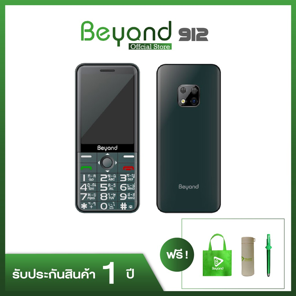 Beyond 912 - Black ประกันศูนย์ 1 ปี