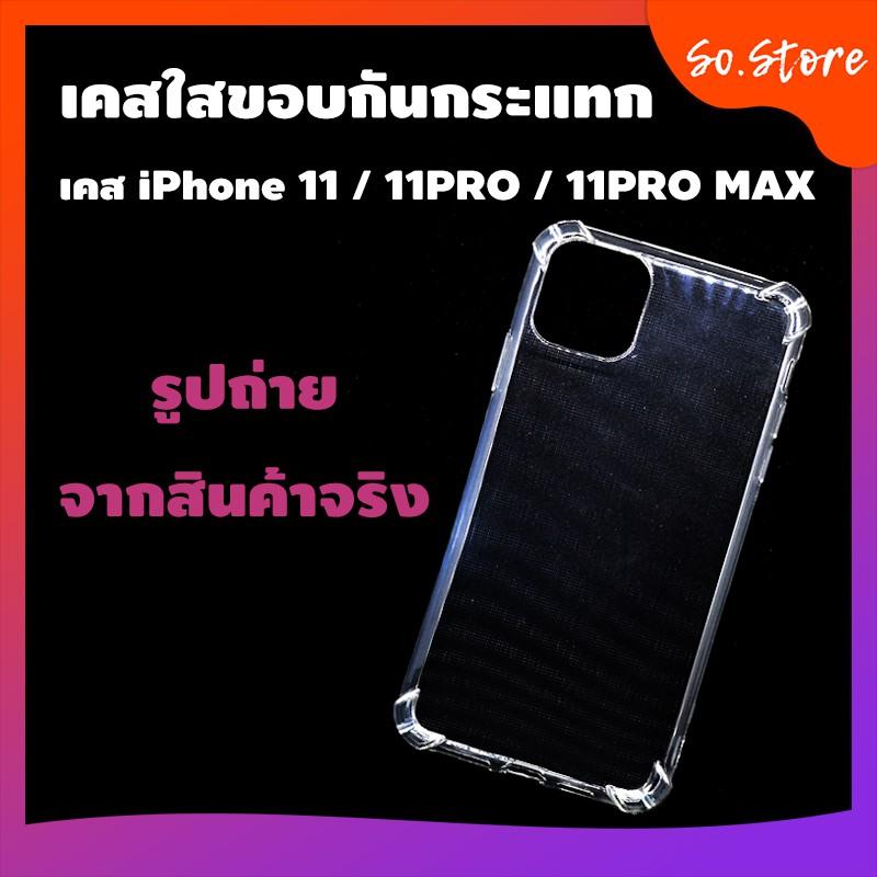 เคสใส iPhone 11 case iPhone 11 pro เคสไอโฟน 11 pro max เคสใสกันกระแทก Apple iPhone 11 case เคส iPhone 11 เคสใสไอโฟน