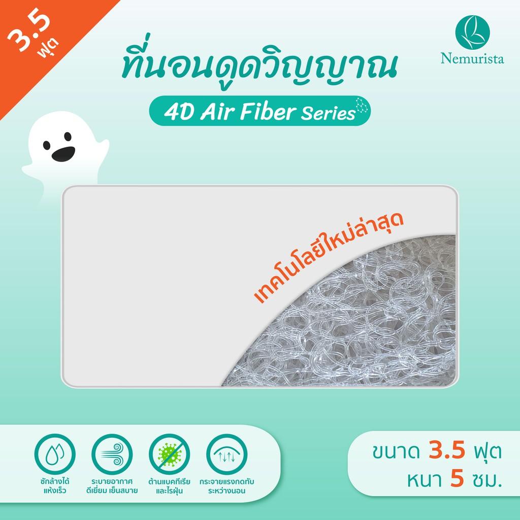 ที่นอน 4D Air Fiber Series 3.5 ฟุต Topper ฟูกที่นอน ที่นอน ที่รองนอน ฟูกรองนอน bedsheet 3.5F.(ไม่แถมหมอน)