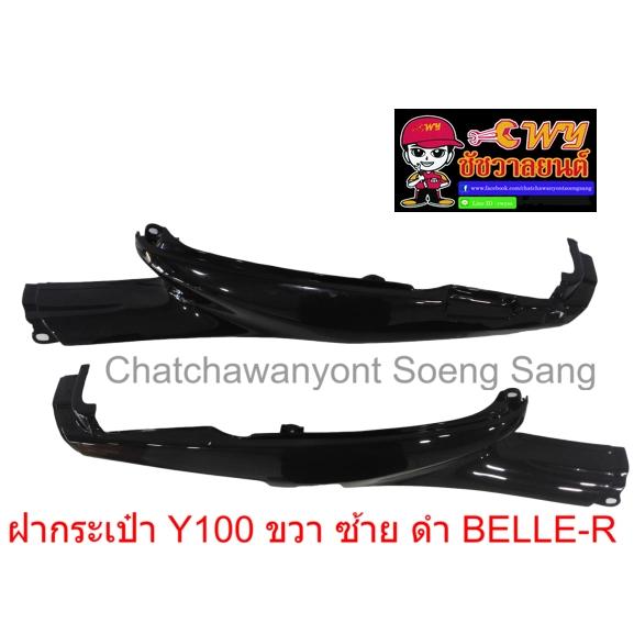 ฝากระเป๋า Y100 MATE100 BELLE-R ขวา/ซ้าย สีดำ จำหน่ายเป็นคู่ (018735)