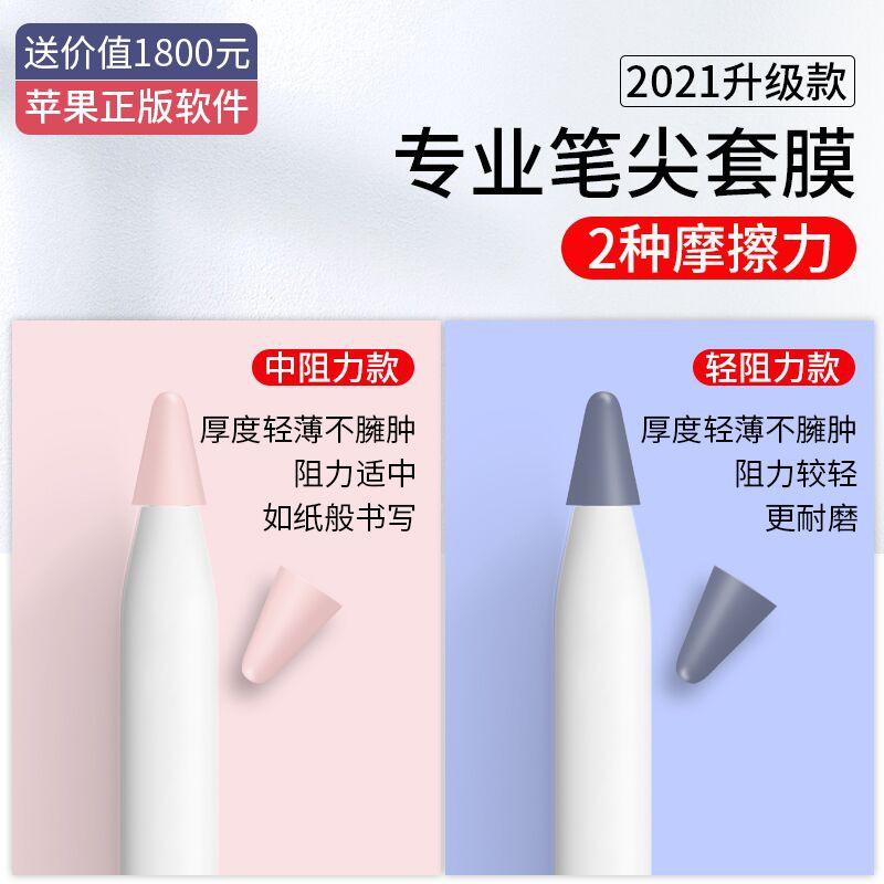 เหมาะสำหรับแอปเปิ้ลแอปเปิ้ลปากกาดินสอเคล็ดลับฝาครอบป้องกัน 2 รุ่นที่สอง IPELL ปากกาหัวหมวก iPad ปากกาชุด Applepencil กระ
