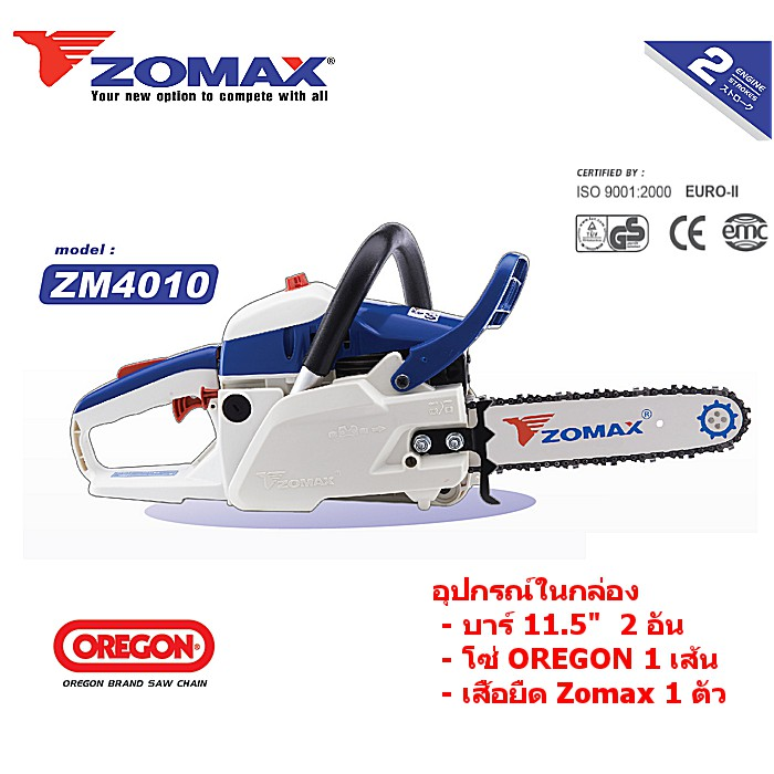 Zomax เลื่อยยนต์ 2 จังหวะ ( โซ่ OREGON ) ตัดเอียงได้ 0.6 แรงม้า บาร์ 11.5 นิ้ว รุ่น ZM4010- รับประกัน 1 ปี