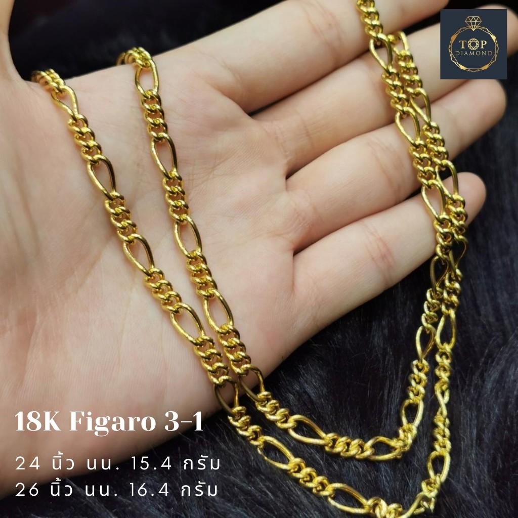 สร้อยคอทองคำแท้ อิตาลี 18K ลาย Figaro 3-1 ตอกโค้ด 750 ลายสวยเล่นไฟ  ฟรี! กล่องของขวัญสุดหรู🎁 Top diamond Topdiamond