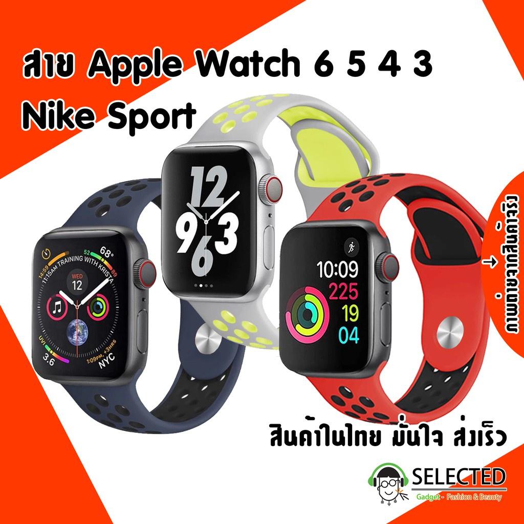 ดูนาฬิกาอิเล็กทรอนิกส์ [ส่งเร็ว สต๊อกไทย] สาย Apple Watch Nike Sport Band สายซิลิโคน สำหรับ applewatch Series 6 5 4 3 ตั