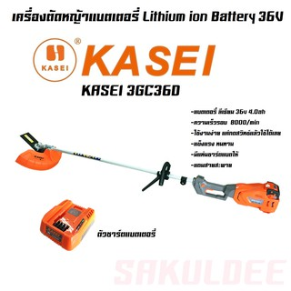 KASEI 3GC360 เครื่องตัดหญ้าแบตเตอรี่ลิเธี่ยม 36V