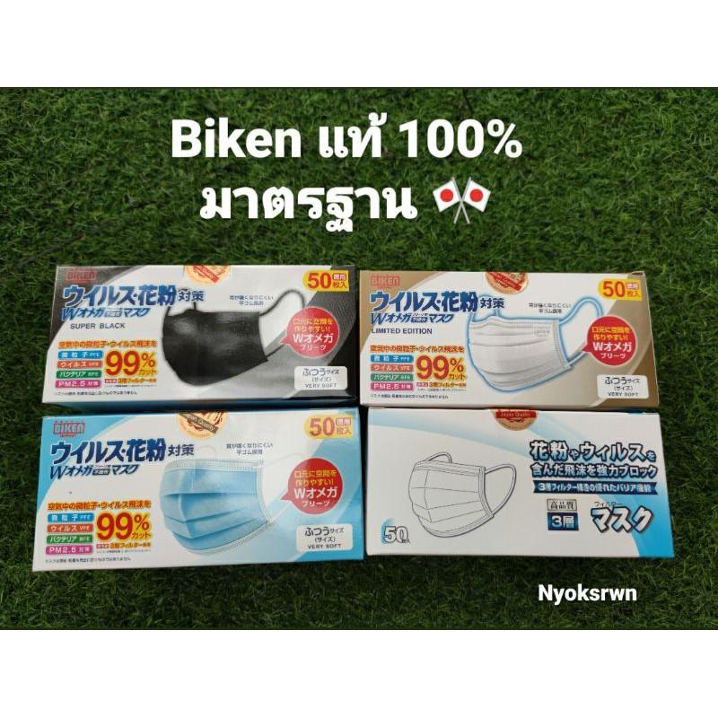 Bikenหน้ากากอนามัย BIKEN 🔥หนา3 ชั้น (สินค้าพร้อมส่ง)