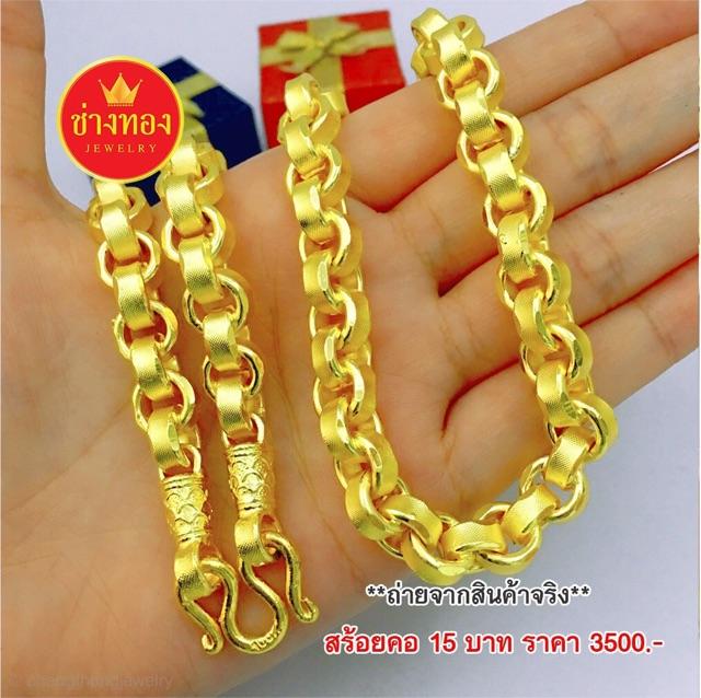 สร้อยคอ 15 บาท ทอง เศษทอง ทองไมครอน ทองโคลนนิ่ง ทองชุบ ทองปลอม ราคาส่ง ราคาถูก ร้านช่างทอง