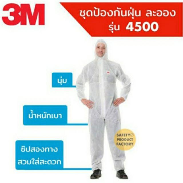 3M รุ่น 4500 ชุดป้องกันสารเคมี PPE
