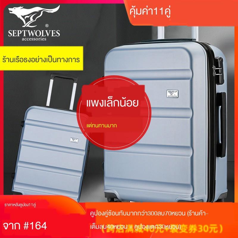 กระเป๋าเดินทาง Seven wolves กระเป๋าเดินทางชาย 18 กระเป๋าเดินทางล้อสากลหญิง 24 นักเรียน 20-inch cabin suitcase small
