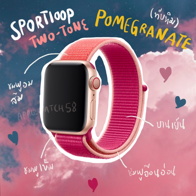 สาย applewatch sportloop Pomegranate