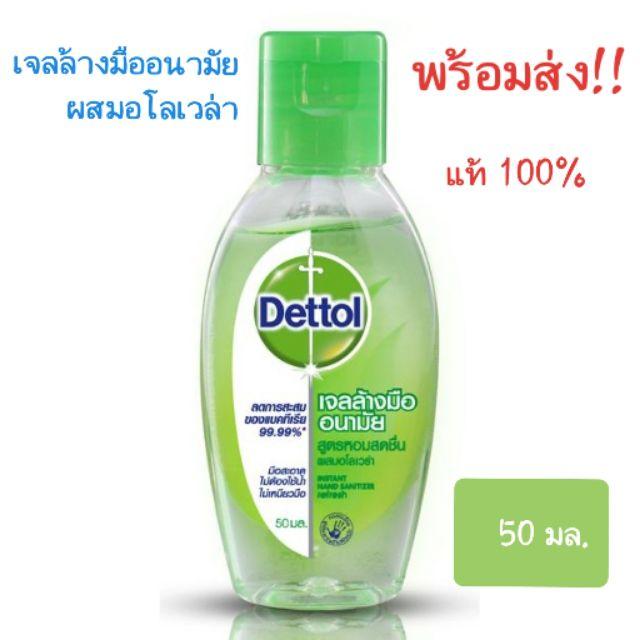 ✅พร้อมส่ง ✅ Dettol เจลล้างมืออนามัยแอลกอฮอล์ 70% 50 มล.